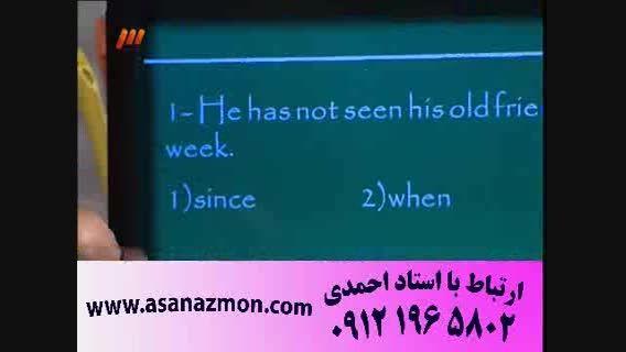 تدریس تکنیکی زبان انگلیسی،گرامر زبان انگلیسی 5
