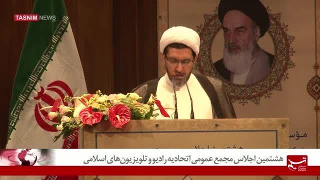 اجلاس مجمع عمومی اتحادیه رادیو و تلویزیون های اسلامی
