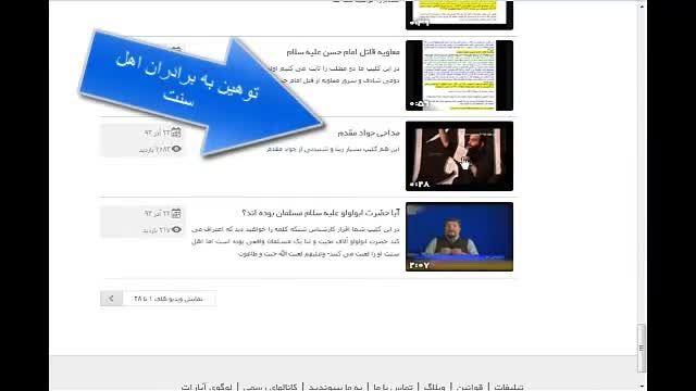 اختلاف بین شیعه و سنی توسط این کاربر مغرض و مشکوک-سوریه