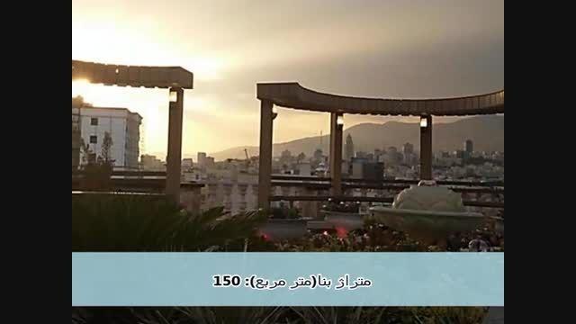 فروش آپارتمان شیک در تهران دروس بلوار شهرزاد