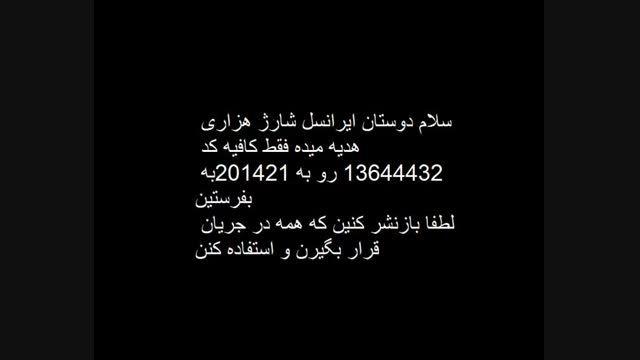 َشارژ هدیه ایرانسل به مشترکین بین هزار تا ده هزار