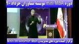 مشاوران MINI MBA مدیریت
