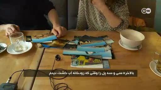 ایران؛ مقصد محبوب گردشگران آلمانی - ایران جیب