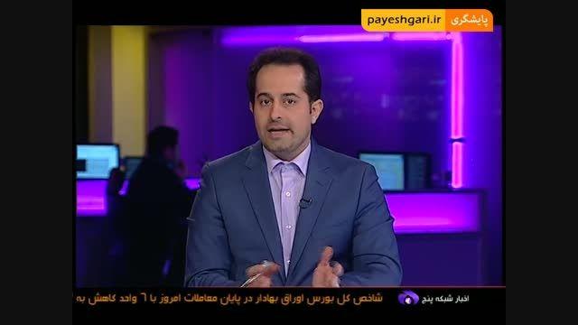 آپارتمان های تهران در کف قیمت