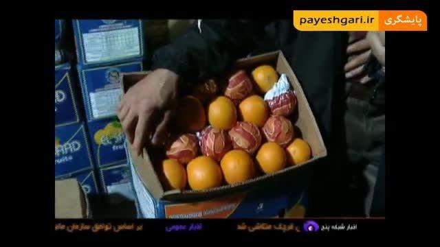 میوه های قاچاق همچنان در میدان مرکزی میوه و تره بار تهر