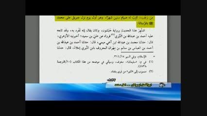 تبریک عمر در روز غدیر به امام علی نشانه چیست؟