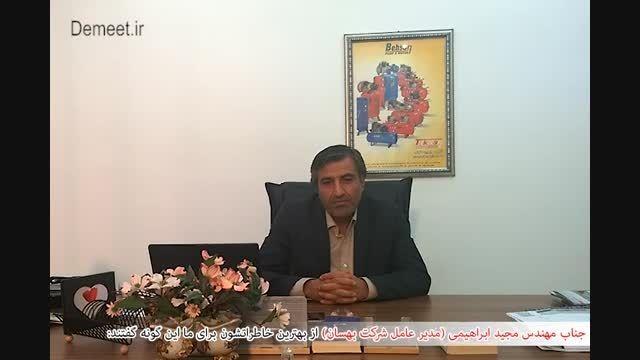 مصاحبه با جناب مهندس مجید ابراهیمی(مدیرعامل شرکت بهسان)