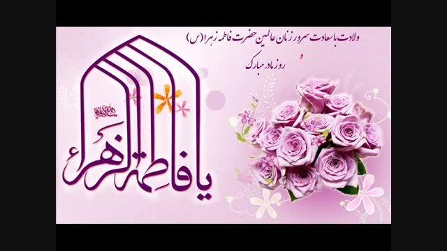 مولودی میلاد حضرت زهرا (س) از حاج حسن خلج