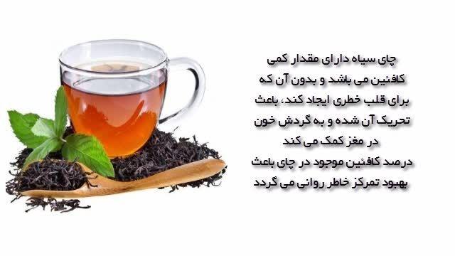 خواص دارویی چای سیاه