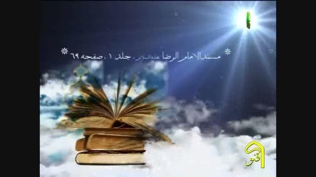 حدیثی از امام رضا(ع)درباره ی وصف امام