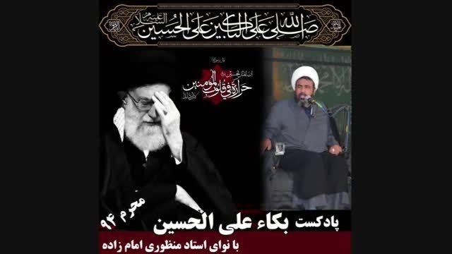 پادکست زیبای بکاء علی الحسین علیه السلام