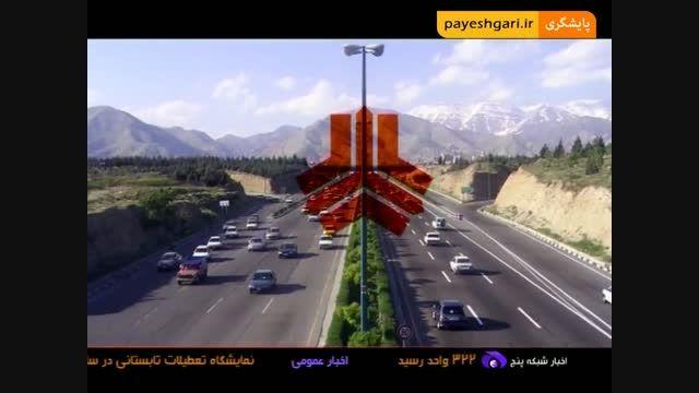 گزارشی از بازگشت تیم فوتبال سایپا به تهران