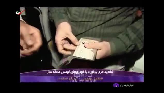 تعقیب و گریز راننده مست خودرو لوکس در تهران!