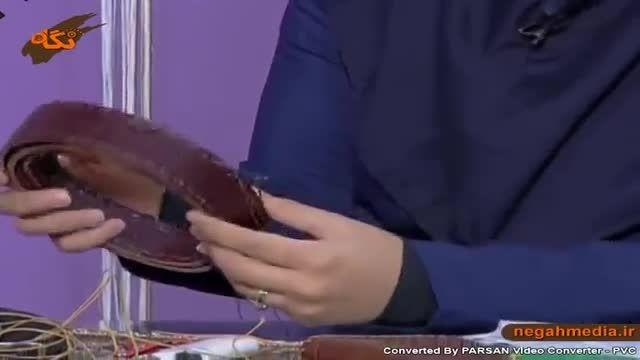 آموزش ساخت کمربند چرمی