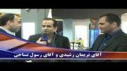 مصاحبه آقای نریمان رشیدی و آقای رسول نساجی- نمایشگاه طلا و جواهر اصفهان ۱۳۹۲