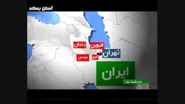بررسی خبر سقوط شهاب سنگ در استان های ایران