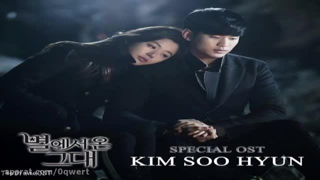 OST سریال عشقم اهل ستاره هاست