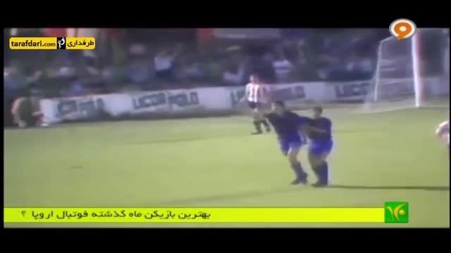 فوتبال 120- به مناسبت اولین سالگرد درگذشت تیتو ویلانووا