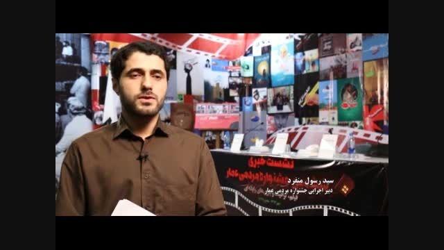گزارش برنامه پنجره (شبکه ی افق) از نشست خبری جشنواره