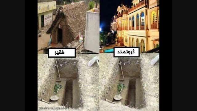 ثروت مند باشی یا فقیر...هیچ فرقی نداره...