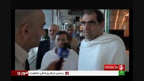 حضور وزیر بهداشت در مکه