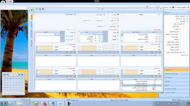 نرم افزار حسابداری، آموزش حسابداری-بخش3-گزارشات مالی