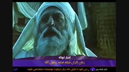 اکران فیلم محمد رسول الله مجید مجیدی از شهریور ماه 1394