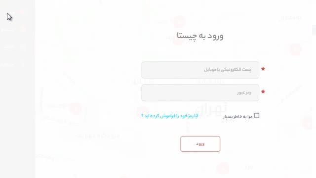 ورود به حساب کاربری در چیستا