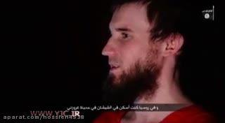 اعدام فجیع اسیر روس به دست داعش