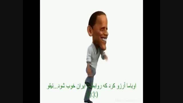 کلیپ رقص اوباما با آهنگ ایرانی خخخ