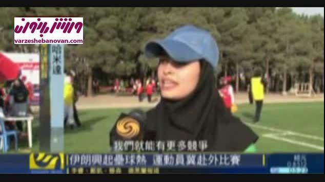 گزارش ویژه شبکه چینی از ورزش کاران بیس بال بانوان