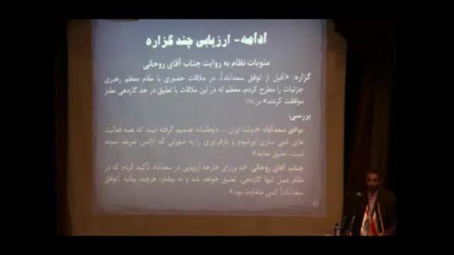 اظهارات علی باقری در پاسخ روحانی در دانشگاه تهران 1