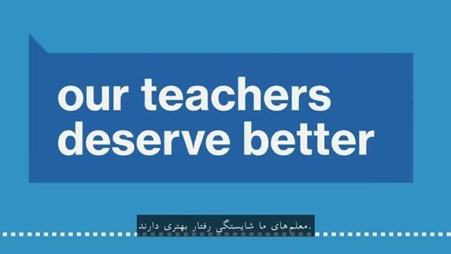 آموزگاران نیاز به بازخورد دارند.
