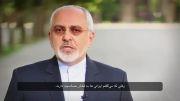 پیام ویدئویی زیبای وزیر امور خارجه ایران - قم بر عکس