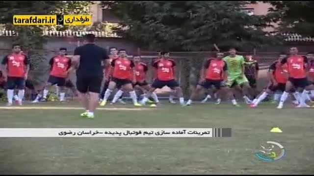 گزارشی از آماده سازی تیم پدیده مشهد