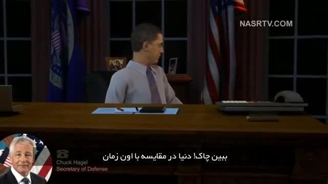 چه کسی تصمیم میگیرد؟ اوباما یا نتانیاهو (قسمت چهارم)
