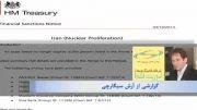 بریتانیا نام بابک زنجانی را از تحریم خارج کرد