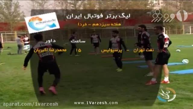 نشست خبری روز دوم هفته سیزدهم لیگ برتر فوتبال ایران