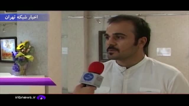 معرفی فارسی نمایشگاه نقاشی هنر حقیقت نیك خواهی بردباری