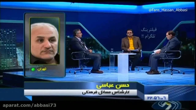 فیلترینگ تلگرام-دکتر حسن عباسی
