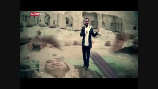 اولین نماهنگ سه زبانه علیه گروه تروریستی داعش