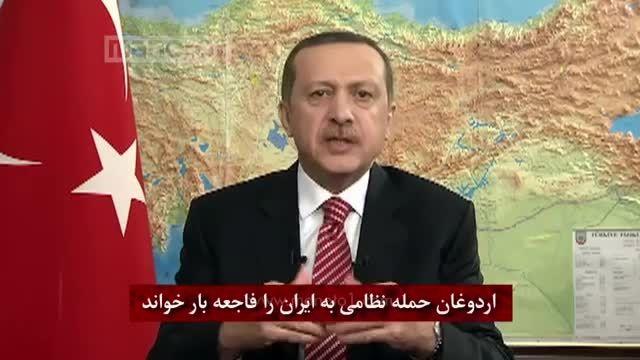 اردوغان حمله نظامی به ایران را فاجعه بار خواند