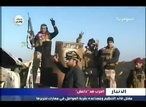کشته شدن فرمانده داعش و ازادی الوصل