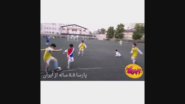 پارسا ستاره فوتبال 5.5 ساله