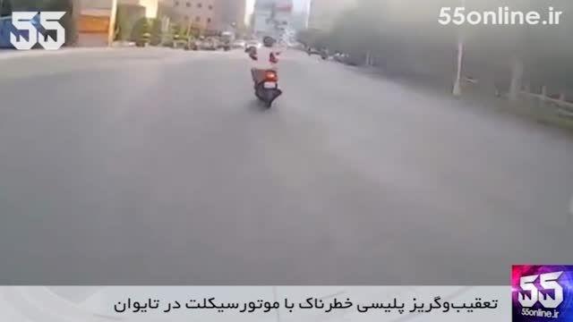 تعقیب وگریز پلیسی خطرناک با موتورسیکلت در تایوان