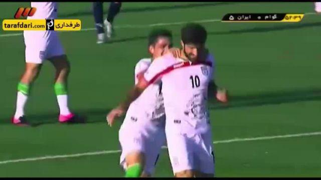 گل کریم انصاری فرد به گوام (گوام 0-5 ایران)