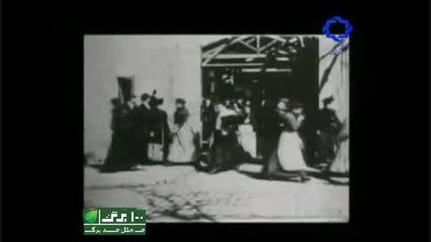 قسمتی از فیلم کارگران در حال خروج از کارخانه