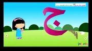 آموزش تلفظ الفبای عربی