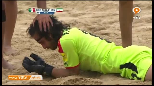خلاصه فوتبال ساحلی: مکزیک ۲-۳ ایران