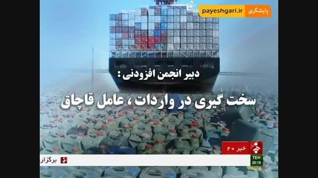 سخت گیری در واردات، عامل قاچاق